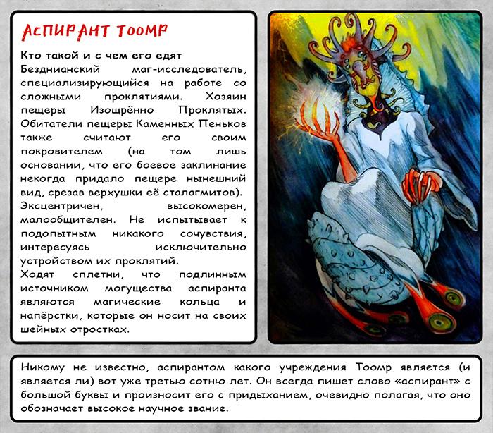 pers-toomr-700.jpg