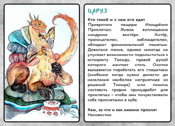pers-tsaruz-700.jpg